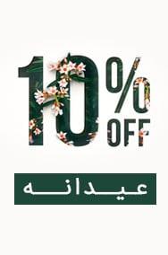 ۱۰٪ تخفیف عیدانه